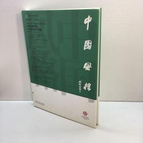 中国风格 中国国家画院书法篆刻作品集