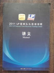 2011LP国家队队医培训班讲义