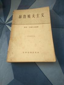 64年印《赫鲁晓夫主义》大32开480页