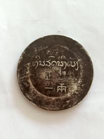 鹿头正银一两(直径40.7mm)