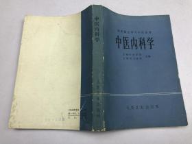 中医内科学 /张伯臾 人民卫生