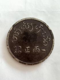富子币正银一两(直径43.3mm)