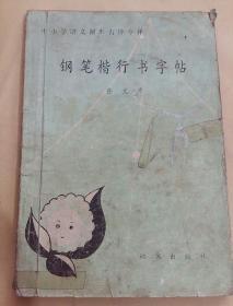 钢笔楷行书字帖-中小学生语文课本古诗今译