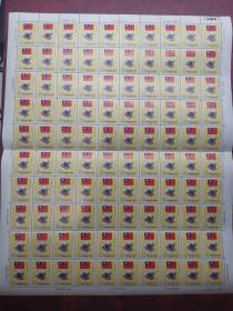 专212 三民 zhu义邮票 大版张100套 原胶全品 折版