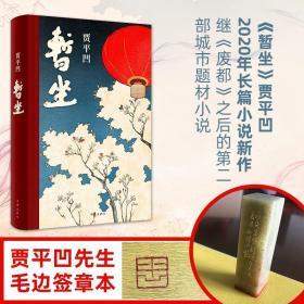 (毛边本+签章本)《暂坐》贾平凹2020年新作 限量200册