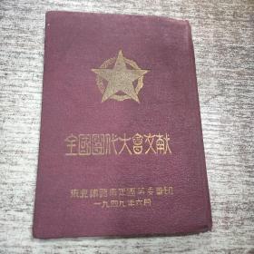 全国团代大会文献  64开精装   1949年6月