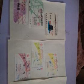 路桥费票据 17张(山东,河北,天津,2000年左右)