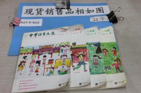 中华活页文选小学版2014年1.2.3.4期 4本