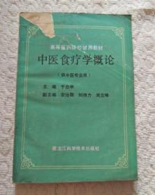 中医食疗学概论