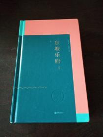 东坡乐府雅集(卷一、二)