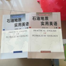石油地质实用英语(上下两册)