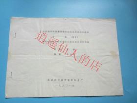 【复印件】古琴音乐书 (暂名)顾问 吕骥 编剧 李祥霆   4页