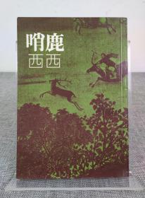 《哨鹿》西西代表作,素叶出版社 1982年初版 最早版本 罕见