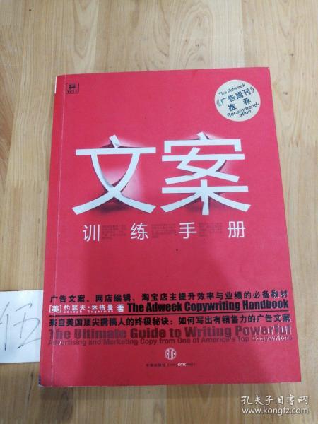 文案训练手册