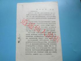 漫话古琴 许健 10页   油印书   原件出售