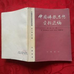 中国佛教思想资料汇编  第三卷 第一册