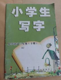小学生写字 小学语文三年级下册