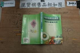 中老年保健食品集锦