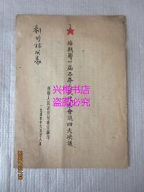 梅县第一届各界人民代表会议四大决议(1950年)——梅县地区名老中医刘竹林代表藏
