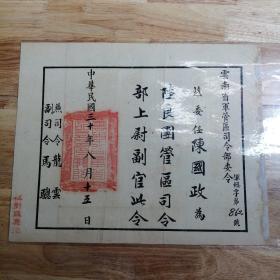抗战时期,中华民国三十年八月十五日,云南省军管区司令部委令,陈国政,早期参加多种战争,兼司令龙云,少见。