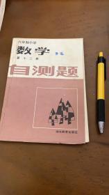数学 第十二册