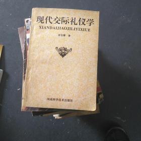 现代交际礼仪学