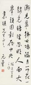 艺术微喷 谢无量(1884-1964) 行书七言诗30x81厘米