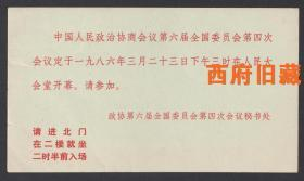 1986年政协第六届全国全国委员会第四次会议,在人民大会堂开幕式请柬