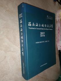 环渤海区域经济年鉴(2017总第11卷)