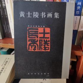 黄士陵书画集