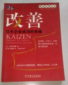 正版现货 精益思想丛书——改善:日本企业成功的奥秘 9787111301356 有画线