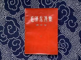 毛泽东选集 第四卷(红皮本,根据1952年8月第1版重排本,1966年7月改横排本,1967年7月天津第12次印刷)