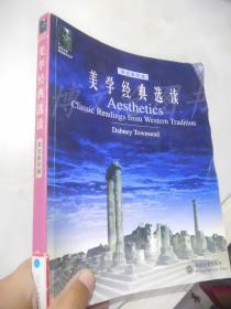 北京大学西学影印丛书:美学经典选读(英文影印版)