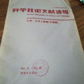 科学技术文献速报(化学工业)外国编
