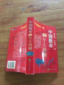 中国股市20年大预测