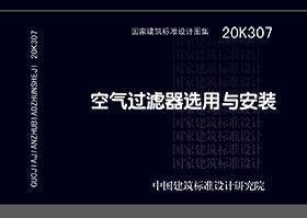 国家建筑标准设计图集 20K307 空气过滤器选用与安装 中国建筑西北设计研究院有限公司 中国建筑标准设计研究院有限公司 中国计划出版社