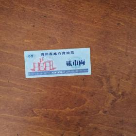 贵州省地方食油票贰市两(1974)