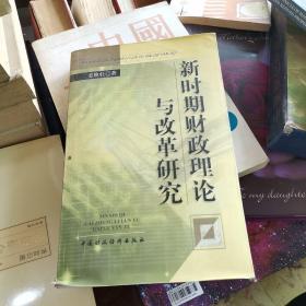 新时斯财政理论与改革研究(作者签赠本)