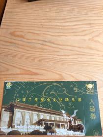 荆州博物馆,明信片