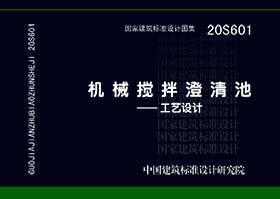 国家建筑标准设计图集 20S601 机械搅拌澄清池-工艺设计 北京市市政工程设计研究总院有限公司 中国计划出版社 蓝图建筑书店