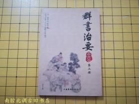 群书治要 三六〇(第2册)