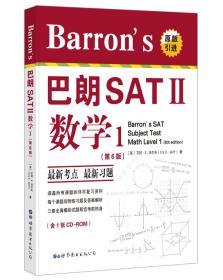 【正版】Barron's巴朗SATⅡ数学:1:1 艾拉K. 沃尔夫(Ira K. Wolf)