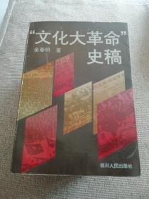 《文 化 大 革命史稿》(大全套5本)