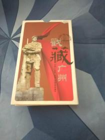 戳藏广州 (有14枚面值5分的邮票)