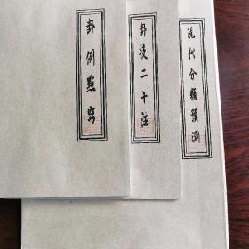 刘汶德-卦技二十法-卦例点窍+现代分类预测 三本