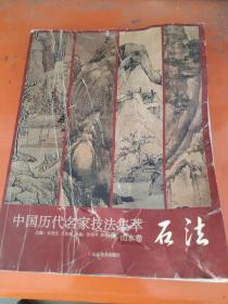 中国历代名家技法集萃石法