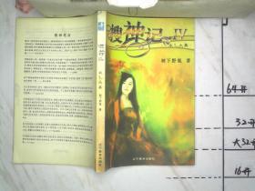 搜神记 IV 太乙火真 (见描述)