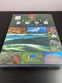 中国国家地理 中国自然百科:多彩中国
