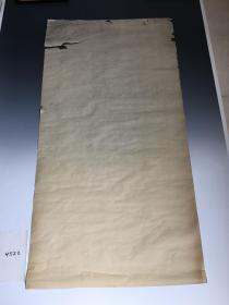 4522 民国荣宝斋制 仿旧书画宣 四尺全开 价850元