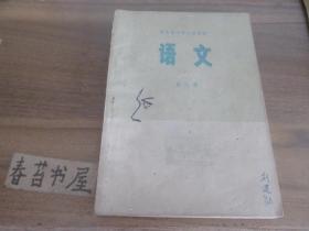 河北省中学试用课本---语文【第七册】
